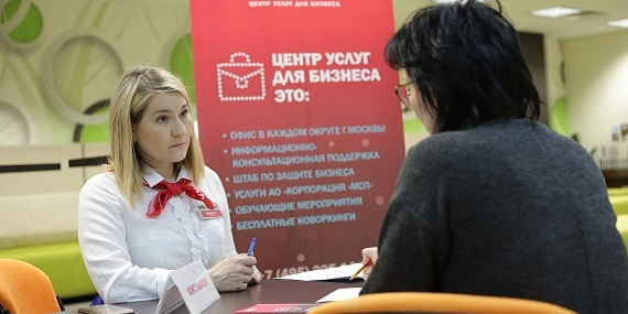 Бесплатные консультации бизнеса в Москве: наблюдается рост