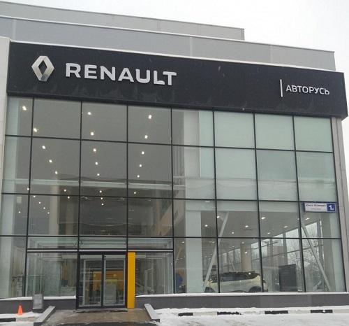 «Авторусь» запустила ДЦ  «Renault» в столичном спутнике