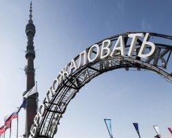 В ближайший праздник Останкинская башня получит ярко-нежные цвета