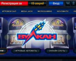 Промокод онлайн казино Вулкан: особенности и преимущества