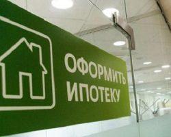 Ипотека: столица показала заметный рост