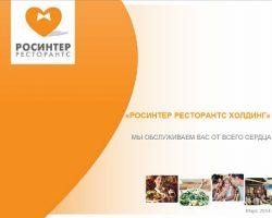 «Росинтер» запустит в столице отдельные кухни для сервисной доставки еды
