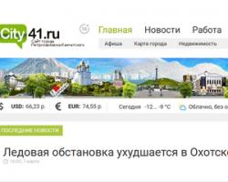 Сайт города Петропавловска-Камчатского: почему его следует посещать?