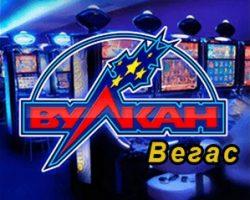Вулкан Вегас онлайн-казино: что доступно новичкам и опытным игрокам?