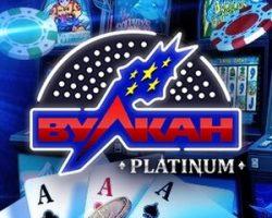 Вулкан Платинум — легальное казино в РФ