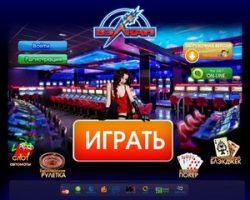 Получение доступа к казино Вулкан с помощью зеркала