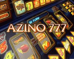 Азино 777 – первоклассное развлечение и постоянные выигрыши