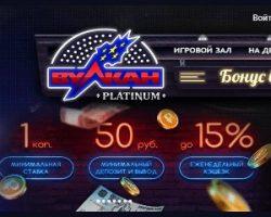 Вулкан Платинум - как инвестировать деньги в казино