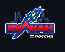 Вулкан Россия – лучше место для отдыха и заработка
