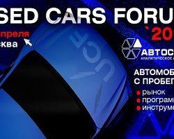 «Автостат» презентует бизнес-форум