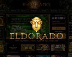 Игровые автоматы в онлайн казино на деньги Эльдорадо
