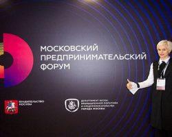 Московский предпринимательский форум: 300 спикеров и концерт «Би-2»