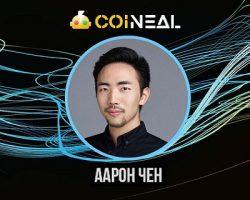 В пятницу пройдет презентация отечественного филиала биржи «Coineal»