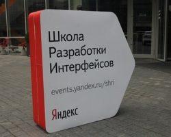 «Яндекс» начал набор разработчиков в «Школу»