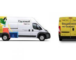«Яндекс.Такси»: уже доступен  «Грузовой»