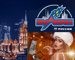 Кто играет в казино Вулкан Россия на деньги?