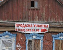 Земельные участки в МО: названы «ценники»