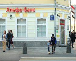 «Альфа-Банк» обеспечил доступ к сервисной базе недвижимости