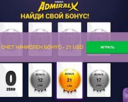 Казино Адмирал Икс: выбор современных игроков