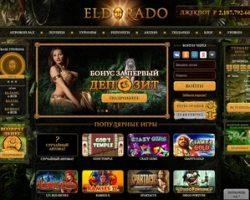 Казино Эльдорадо: больше возможностей для всех игроков