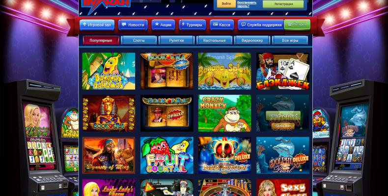 лучшие игры на реальные деньги играть в казино Вулкан онлайн