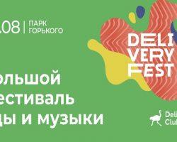 «Delivery Fest»: бизнес-проекты получат призы