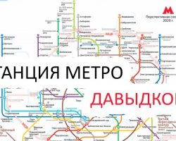Станция «Давыдково» будет достроена до конца 2021
