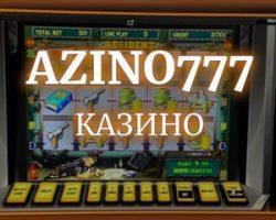 Только топовые автоматы на сайте Азино 777
