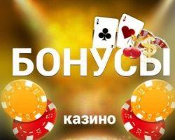 Казино онлайн в Казахстане с бонусом за регистрацию