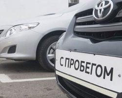 Авто с пробегом: столичные регионы возглавляют рейтинг