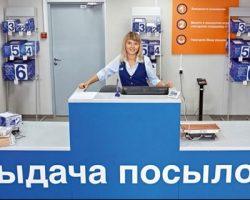 Выдача заказов: в Москве запустится проект «Почты России»