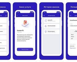 В Москве запущен сервис на автоуслуги через подписку