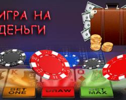 Что может предложить казино Вулкан 24