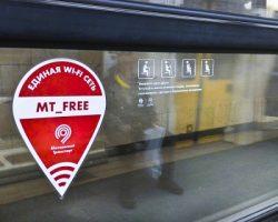 Wi-Fi : «МаксимаТелеком» сокращает рекламу для пользователей в Московском метрополитене
