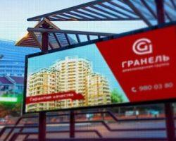 «Гранель» расширила бизнес-локацию на Москву