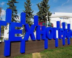 В столичном «Технограде» откроется Нетворкинг-клуб