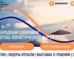 В столице готовятся к представительному транспортному бизнес-форуму