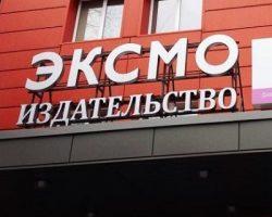 «Эксмо» обратилось с жалобой в московскую полицию