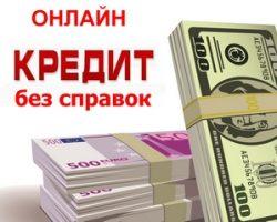 Как получить кредит без справок в Москве