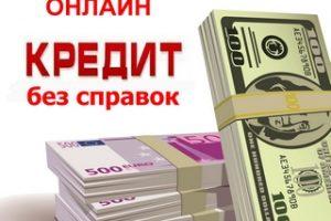 кредит без справок в Москве