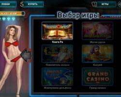 Почему выбирают игровые автоматы Стрип Слоты