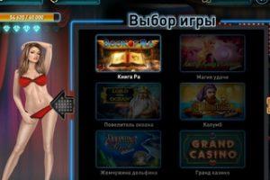 игровые автоматы Стрип Слоты