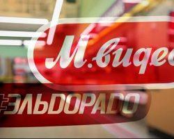 Группа «М.Видео – Эльдорадо» запустила тестирование торгового сервиса в Москве
