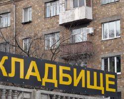 Аналитики заметили благосклонность москвичей к жилью у кладбищ