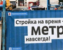 Эксперты оценили влияние новых станций метрополитена на «ценники» жилья