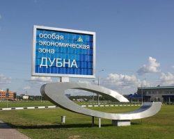 ОЭЗ «Дубна»: новые резиденты инвестируют более 750 миллионов