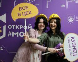 «Открой#Моспром»: очередная акция станет более масштабной