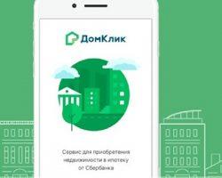 «Сбербанк» запустил онлайн-сервис в Москве