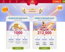 Площадка для азартного релакса — онлайн казино Кинг