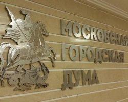 Утверждены финансовые расходы Мосгордумы на следующий год
